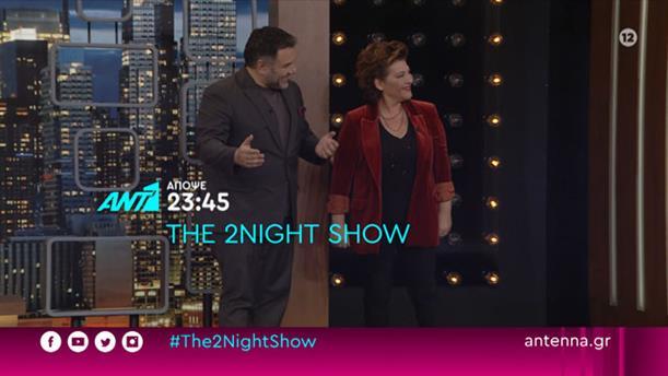 The 2night Show - Πέμπτη 30/01
