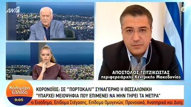 Απόστολος Τζιτζικώστας (Περιφερειάρχης Κεντρικής Μακεδονίας) – ΚΑΛΗΜΕΡΑ ΕΛΛΑΔΑ – 22/10/2020