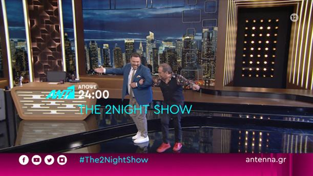 The 2Night Show - Πέμπτη 18/06