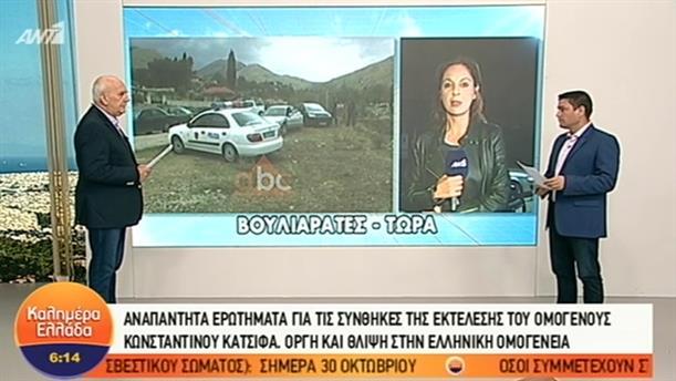 Εκτέλεση Κωνσταντίνου Κατσίφα – ΚΑΛΗΜΕΡΑ ΕΛΛΑΔΑ – 30/10/2018