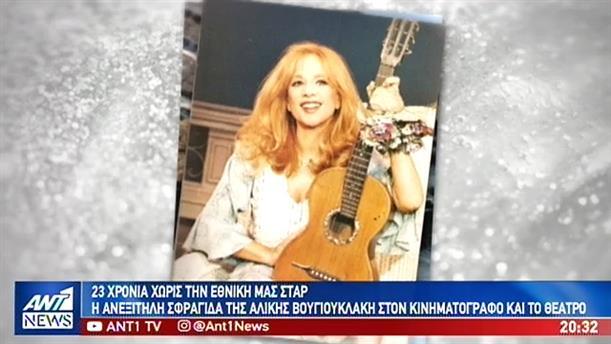 Αφιέρωμα του ΑΝΤ1: 23 χρόνια χωρίς την Αλίκη Βουγιουκλάκη