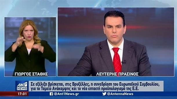 ANT1 NEWS 17-07-2020 ΣΤΗ ΝΟΗΜΑΤΙΚΗ