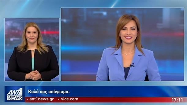 ANT1 NEWS 29-05-2019 ΣΤΗ ΝΟΗΜΑΤΙΚΗ