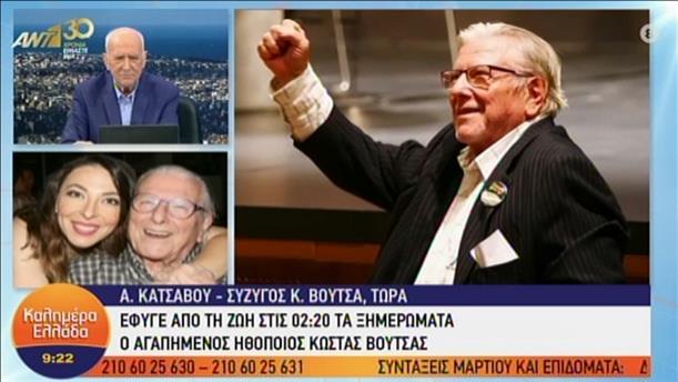 Η χήρα του Κώστα Βουτσά, Αλίκη Κατσαβού, στην εκπομπή «Καλημέρα Ελλάδα»