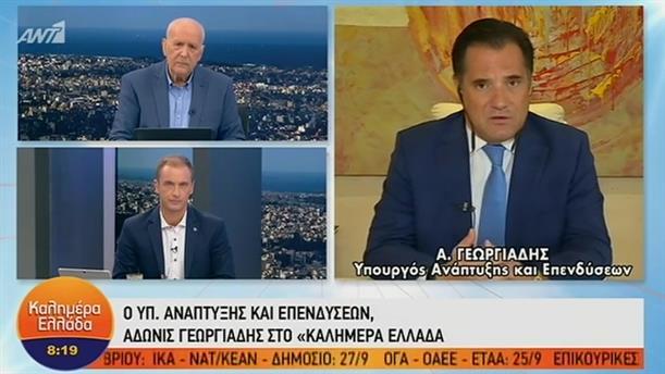 Α. Γεωργιάδης – ΚΑΛΗΜΕΡΑ ΕΛΛΑΔΑ – 18/09/2019