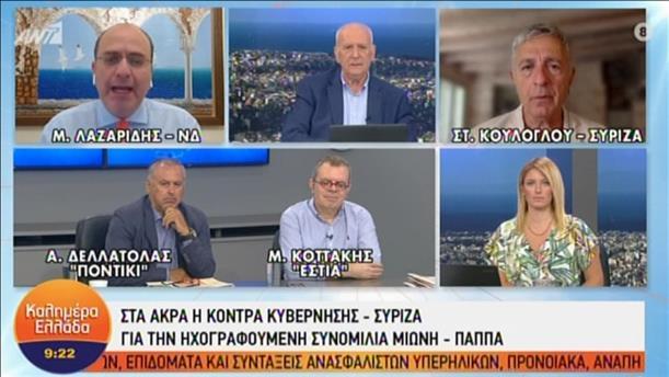 Στα άκρα η κόντρα κυβέρνησης - ΣΥΡΙΖΑ