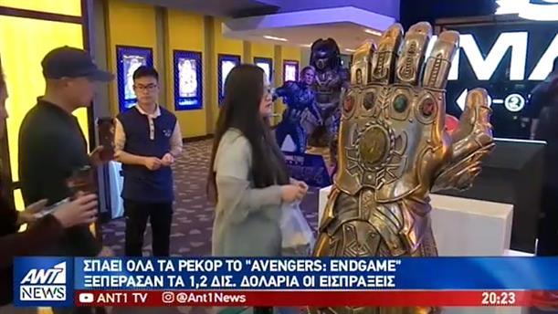 """Σπάει ταμεία το """"Avengers Endgame"""""""
