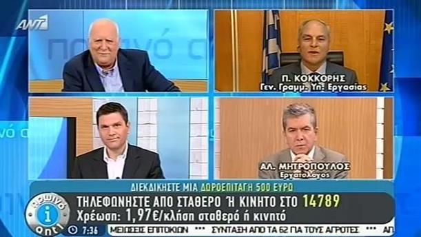 Πρωινό ΑΝΤ1 – Εκπομπή - 08/10/2014