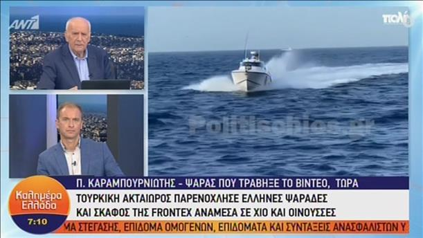 Ο ψαράς που βιντεοσκόπησε τις τουρκικές προκλήσεις στις Οινούσσες, στην εκπομπή «Καλημέρα Ελλάδα»