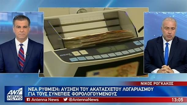 Αύξηση ακατάσχετου λογαριασμού για συνεπείς φορολογούμενους
