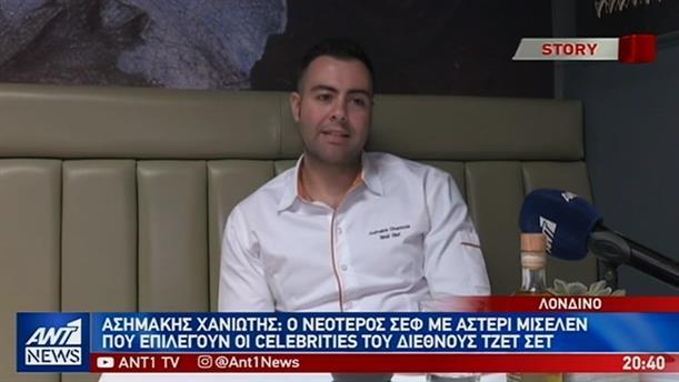 Ασημάκης Χανιώτης: ο νεότερος σεφ του Λονδίνου με αστέρι Michelin, μιλά στον ΑΝΤ1