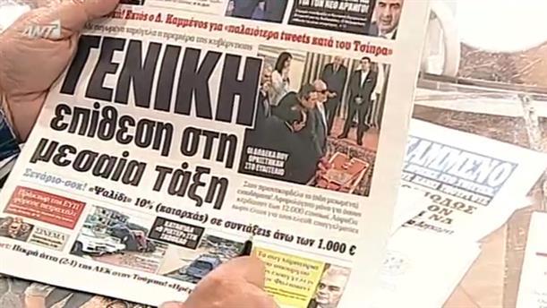 Εφημερίδες (24/09/2015)