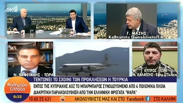 Τεντώνει το σκοινί των προκλήσεων η Τουρκία – ΚΑΛΗΜΕΡΑ ΕΛΛΑΔΑ – 21/11/2018