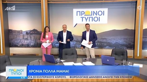 ΠΡΩΙΝΟΙ ΤΥΠΟΙ - 09/05/2021