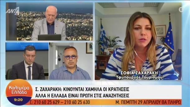 Η Σοφία Ζαχαράκη στο «Καλημέρα Ελλάδα»