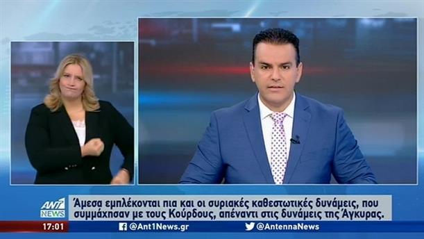 ANT1 NEWS 14-10-2019 ΣΤΗ ΝΟΗΜΑΤΙΚΗ