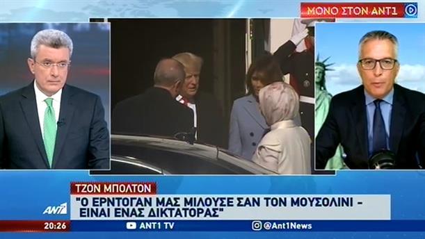 Ο Μπόλτον παρομοιάζει τον Ερντογάν με τον… Μουσολίνι