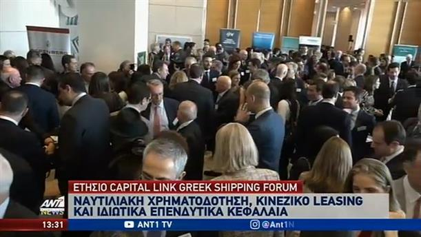 Ετήσιο Capital Link Greece Shiping