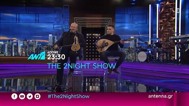 THE 2NIGHT SHOW – Πέμπτη 08/04