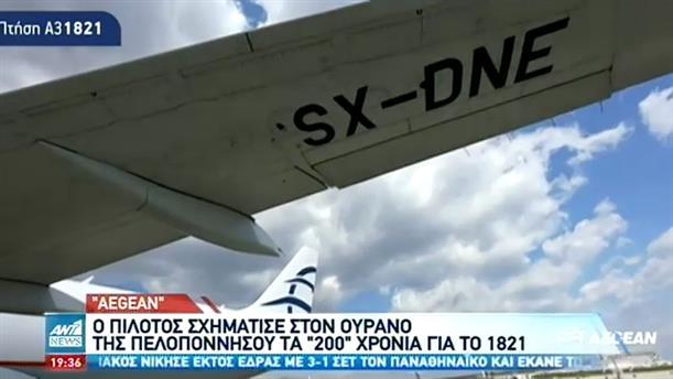 Η συμβολική πτήση της Aegean για τα 200 χρόνια από την Επανάσταση