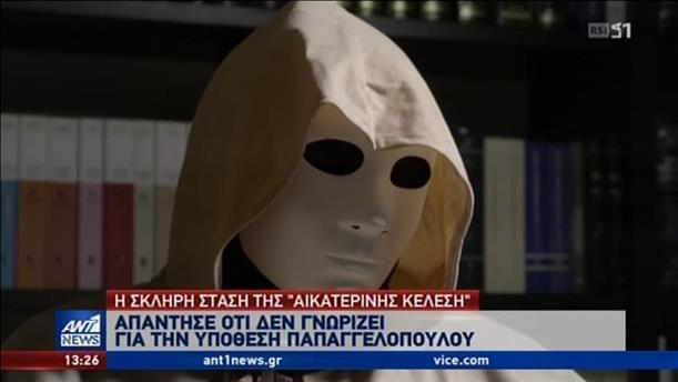 Η «Αικατερίνη Κελέση»… πάγωσε την Προανακριτική Επιτροπή