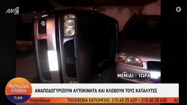 Μενίδι: Αναποδογυρίζουν αυτοκίνητα και κλέβουν τους καταλύτες