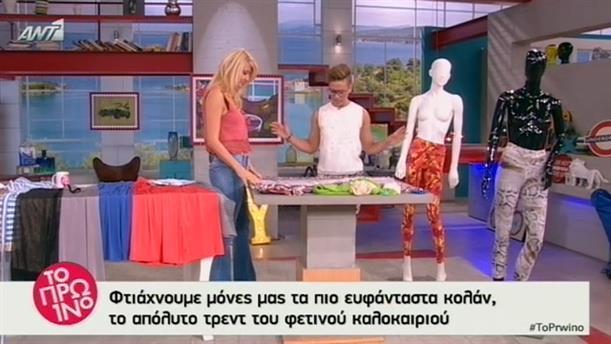 Δείτε πώς να φτιάξετε μόνες σας καλοκαιρινά κολάν!