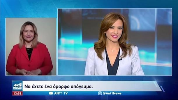 ANT1 NEWS 02-06-2021 ΣΤΗ ΝΟΗΜΑΤΙΚΗ