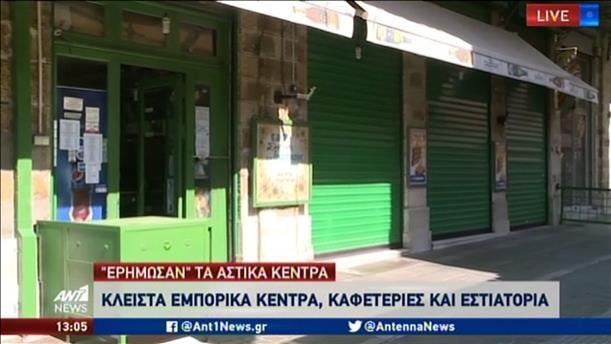 «Νέκρωσαν» Αθήνα και Θεσσαλονίκη, μετά το κλείσιμο των χώρων εστίασης