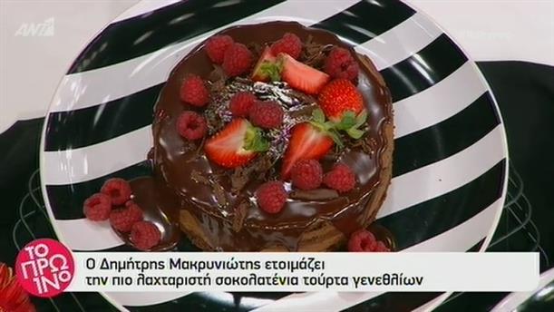 Λαχταριστή σοκολατένια τούρτα γενεθλίων - Το Πρωινό - 01/2/2019