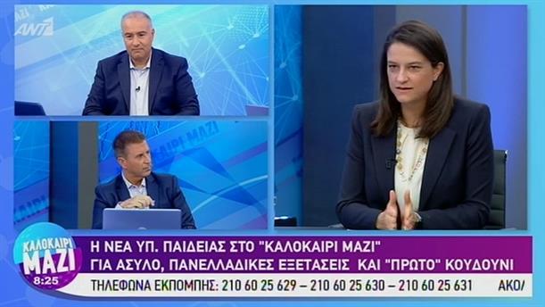 Νίκη Κεραμέως - ΚΑΛΟΚΑΙΡΙ ΜΑΖΙ – 16/07/2019