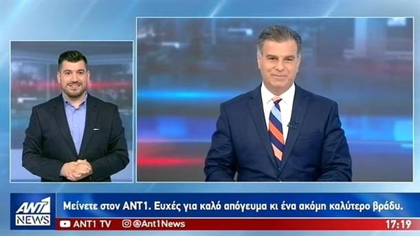 ANT1 NEWS 30-07-2019 ΣΤΗ ΝΟΗΜΑΤΙΚΗ