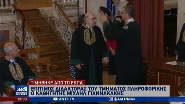 Επίτιμος Καθηγητής του ΕΚΠΑ ο Μιχαήλ Γιαννακάκης