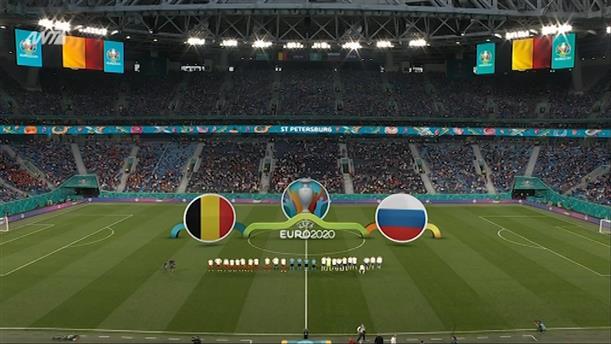 ΒΕΛΓΙΟ - ΡΩΣΙΑ - EURO 2020