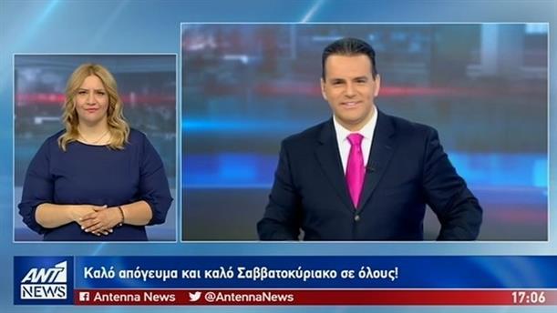 ANT1 NEWS 14-06-2019 ΣΤΗ ΝΟΗΜΑΤΙΚΗ