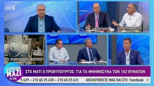 Πολιτική Επικαιρότητα - ΚΑΛΟΚΑΙΡΙ ΜΑΖΙ – 23/07/2019