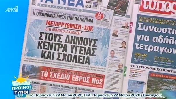 ΕΦΗΜΕΡΙΔΕΣ – ΠΡΩΙΝΟΙ ΤΥΠΟΙ - 23/05/2020