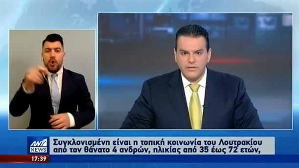 ANT1 NEWS 16-05-2020 ΣΤΗ ΝΟΗΜΑΤΙΚΗ