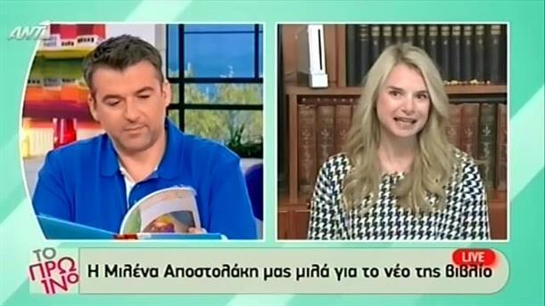 Μιλένα Αποστολάκη