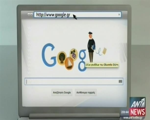 Η Google τιμά τον Οδυσσέα Ελύτη