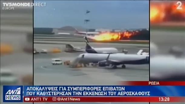 Αποκαλύψεις για την αεροπορική τραγωδία στη Μόσχα