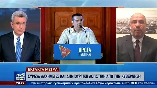 Πολιτική κόντρα μετά την ανακοίνωση του σχεδίου για την οικονομία