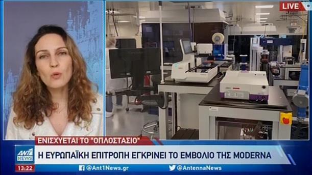 Η Κομισιόν εγκρίνει το εμβόλιο της Moderna