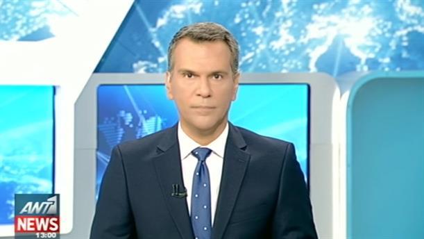 ANT1 News 24-08-2016 στις 13:00