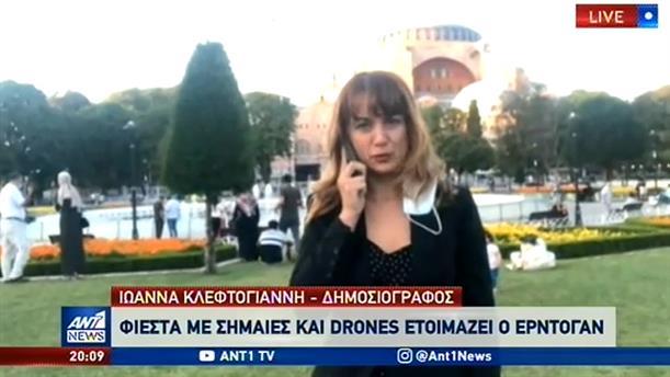 Τι μεταδίδουν τα τουρκικά ΜΜΕ για το σόου που ετοιμάζει ο Ερντογάν