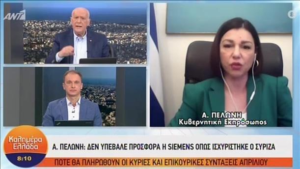 Η Αριστοτελία Πελώνη στην εκπομπή «Καλημέρα Ελλάδα»