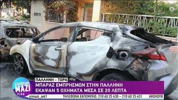 Μπαράζ εμπρησμών σε IX στην Παλλήνη