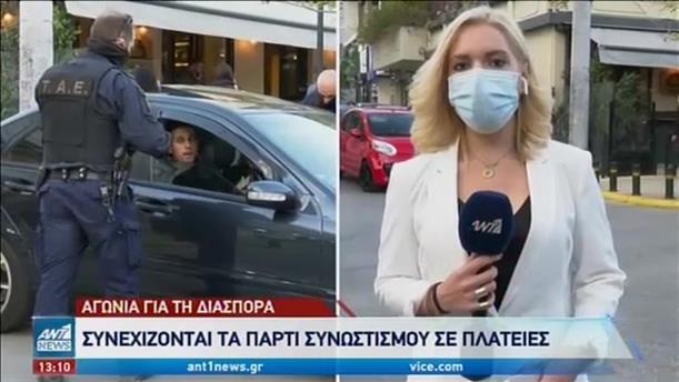 """Η Αστυνομία """"έσπασε"""" το κορονοπάρτι στο Περιστέρι"""