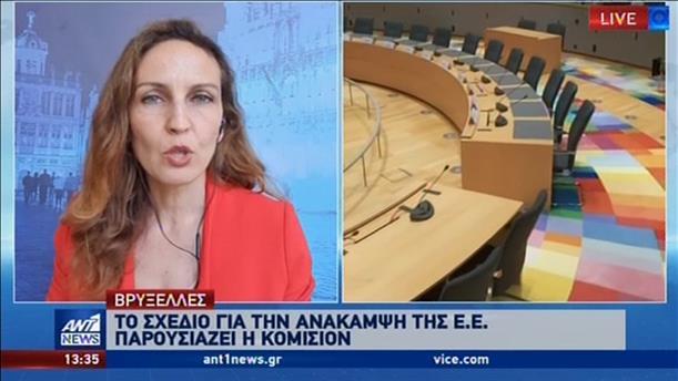 Η Κομισιόν παρουσιάζει συμβιβαστικό σχέδιο για το Ταμείο Ανάκαμψης