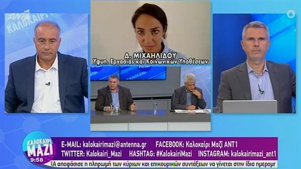 Δόμνα Μιχαηλίδου – ΚΑΛΟΚΑΙΡΙ ΜΑΖΙ - 14/08/2020
